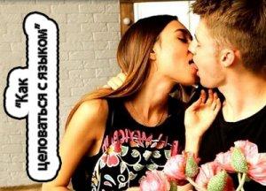 Как целоваться с языком?