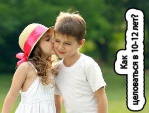 Как правильно целоваться в 12 лет?