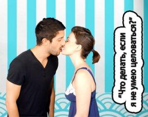 Что делать, если я не умею целоваться?