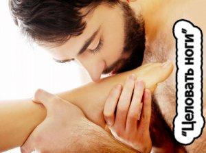 Поцелуй ног что значит?