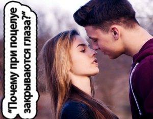 Почему при поцелуе закрываются глаза?