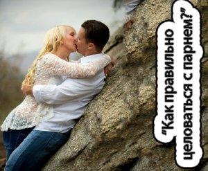 Как целоваться с парнем?