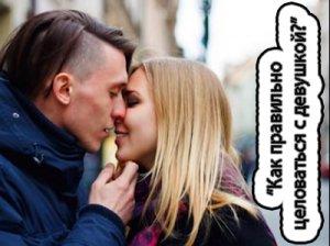Как правильно целоваться с девушкой?