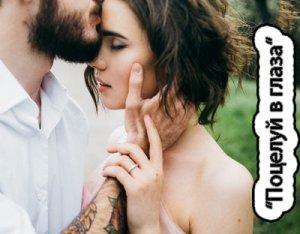 Поцелуй в глаза что значит?