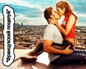 Французский поцелуй - что значит?
