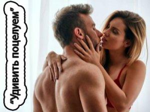 Как удивить поцелуем?