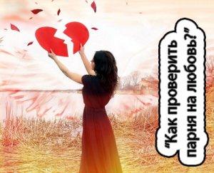 Как проверить парня на любовь?