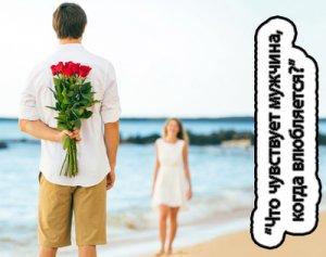 Что чувствуют мужчины, когда влюбляются?