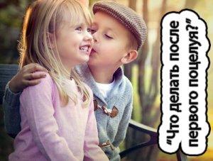 Что делать после первого поцелуя?