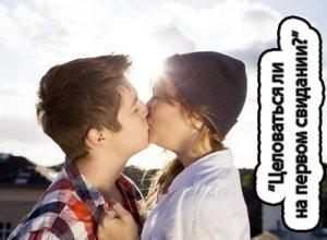 Стоит ли целоваться на пером свидании?