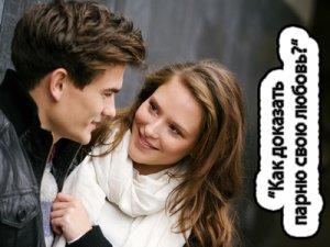 Как доказать парню свою любовь?