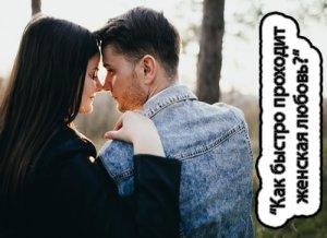 Как быстро проходит женская влюблённость?