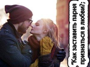 Как сделать, чтобы парень признался в любви?