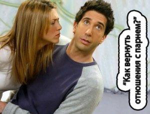 Как вернуть отношения с парнем?