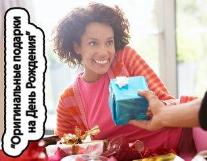 Идеи оригинальных подарков на День Рождения.