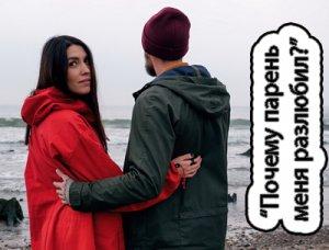 Почему меня разлюбил парень?