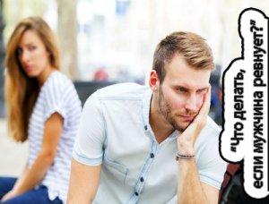 Мой мужчина ревнует, что делать?