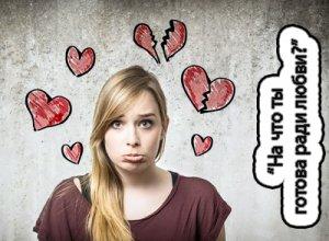 На что ты готова ради любви?