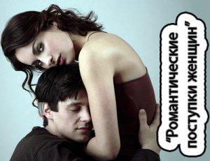 Романтические поступки для девушки