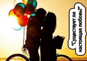 Существует ли настоящая любовь?