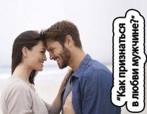 Как признаться в любви мужчине?