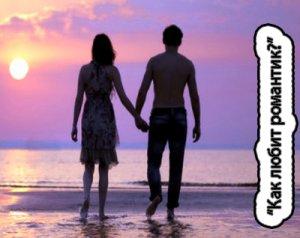Как любит романтик?
