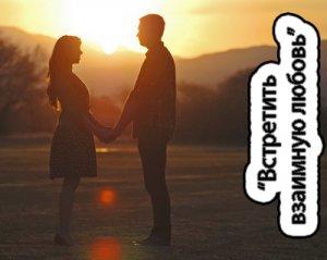 Встретить взаимную любовь