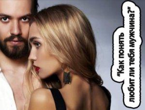 Как понять, любит ли тебя мужчина?