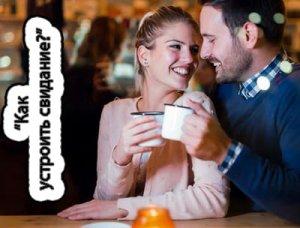 Как устроить романтическое свидание?