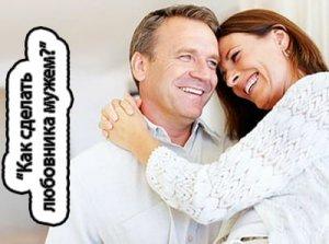 Как сделать любовника мужем?