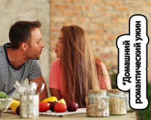 Домашний романтический ужин