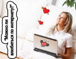 Можно ли влюбиться по интернету?