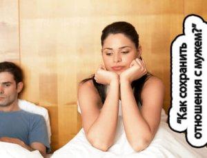 Как сохранить отношения с мужем?