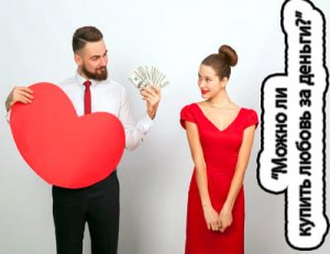 Можно ли купить любовь?