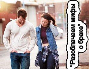 Разоблачаем мифы о браке