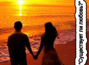 Существует ли любовь - рассуждения?