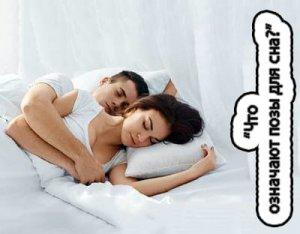 Что означают позы для сна?