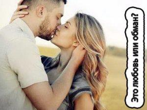 Это любовь или обман?
