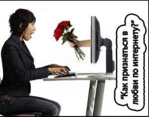 Как признаться в любви по интернету?
