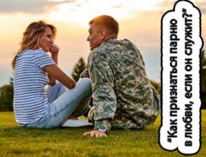 Как признаться парню в любви, если он служит?