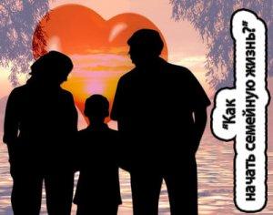 Как начать семейную жизнь?