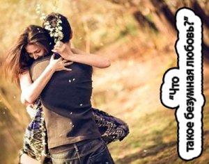 Что такое безумная любовь?
