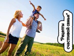 Рецепты счастливой семьи