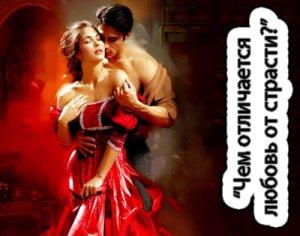 Чем отличается любовь от страсти?