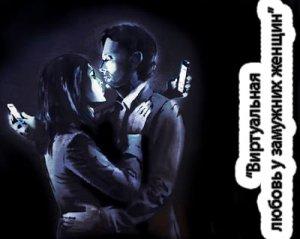 Виртуальная любовь у замужних женщин