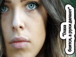 Глаза боятся, а руки делают - значение пословицы?