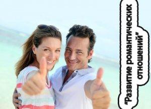 Как развиваются романтические отношения?