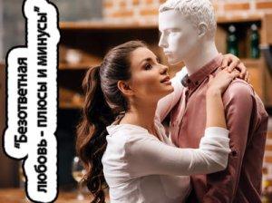 Безответная любовь - плюсы и минусы