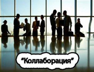 Что значит Колабборация?