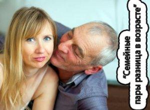 Семейные пары разница в возрасте